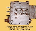 "The LGR 11.00.000 hydrodistributor (R 80) three-spool-type for excavators on the basis of the tractors ""YuMZ"", ""Belarus"", knots and spare parts for agro-industrial complex"