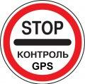 Система GPS мониторинга, контроля транспорта, топлива, груза с НДС