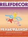 Рельеф Декор (relefdecor) универсальный, фактурный, Декоративный материал на акриловой основе