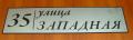 Прямоугольная металлическая адресная табличка с названием