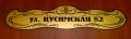 Резная металлическая адресная табличка с названием улицы и номером дома