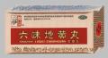 Пилюля из шести компонентов с реманией Лю Вэй Ди Хуан Вань (Liu Wei Di Huang Wan)