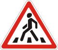 Знаки дорожного движения, изготовление дорожных знаков и табличек