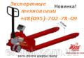 Промышленные складские Р-ВШ (весы-рокла с широкими вилами) Axis 4BDU1000Р-ВШ Бюджет до 1000кг.