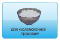 Сухие заквасочные культуры для цельномолочной и кисломолочной продукции
