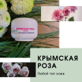 Крем Кримська троянда
