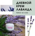 Cream day Lavender