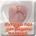 Heat-insulated floors ЭКСОН™ for your kid