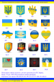 The catalog of partiotichesky magnets for cars. Ukrainian symbolics