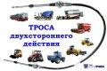Трос дистанционного управления КПП,ГСТ,подачи топлива(газа)тракторов,комбайнов