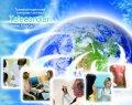 Интернет телемониторинговая система «Telecardian»