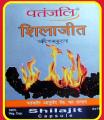 Аюрведический препарат Шиладжит, Мумие, Shilajit, Patanjali, 20 капс