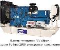 Дизель-генераторы трехфазные FG Wilson, серия Perkins 2800