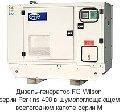 Дизель-генераторы однофазные  FG Wilson, серия Perkins 400