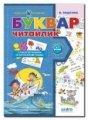 Буквар Читайлик Подарунок маленькому генію (4 - 7 років)