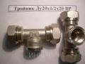 Тройник для металлопластиковой трубы Ду20х½х20 ВР