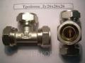 Тройник для металлопластиковой трубы Ду26х26х26