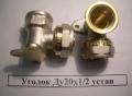 Уголок для металлопластиковой трубы установочный Ду20х½ ВР