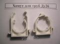 Хомут для металлопластиковой трубы Ду26