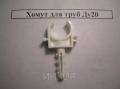 Хомут для металлопластиковой трубы Ду20