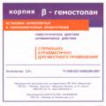 Корпия «β-гемостопан 2» для закрытия глубоких ран, в том числе ОГНЕСТРЕЛЬНЫХ