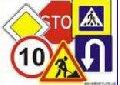 Знаки дорожні й покажчики
