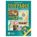 Атлас География материков и океанов для 7 класса Фото, Изображение Атлас География материков и океанов для 7 класса
