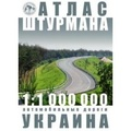 Атлас Автодорог Украины А5 64стр М1:1 000 000 на скобе Фото, Изображение Атлас Автодорог Украины А5 64стр М1:1 000 000 на скобе