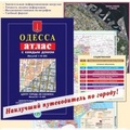 Атлас Одесса с каждым домом A5 64 стр М1:16 000 Фото, Изображение Атлас Одесса с каждым домом A5 64 стр М1:16 000