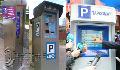 Терминалы парковочные (паркоматы)