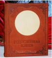 Родословная книга из натуральной кожи ручного дубления с оригинальным авторским дизайном