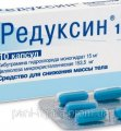 Редуксин 10 МГ Капсули для схуднення. Пробник