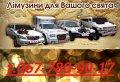Лімузини в Івано-Франківську - прокат, оренда, замовлення