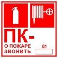 Знаки безопасности фотолюминесцентнные 150х150(пленка)