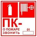 Знаки безопасности фотолюминесцентнные 300х300(пленка)