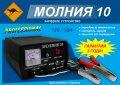 Зарядное устройство Молния 10, устройство зарядное для зарядки аккумуляторов