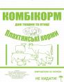 Комбикорма (Продукция Плахтянского завода)