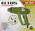 Hair dryer industrial ELTOS FP-2000