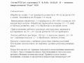 РІДКЕ КОМПЛЕКСНЕ ГУМИНОСОДЕРЖАЩЕЕ ДОБРИВО ТОРФОВИТ РТ23 (Стріла)