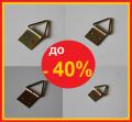 Акция! Треугольные подвесы
