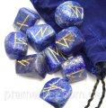 Руны каменные, Лазурит (набор рун 25 шт.)