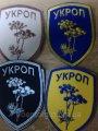 Шеврон Укроп для участников АТО