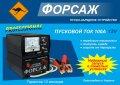 Зарядно-пусковое устройство Форсаж по Украине, Днепропетровск
