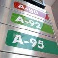 Бензин всех марок оптом