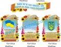 Комплект стендов с государственной символикой Украины (7000034)