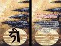 Тибетский талисман для популярности