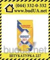 Штукатурка цементно-известковая для пено- газобетонных блоков Ферозит 227 , 25г