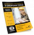 Журнал «Справочник специалиста  по охране труда»
