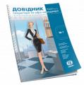 Справочник  секретаря и офис-менеджера