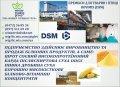Премікси для тварин ROVIMIX (DSM) та білкові продукти оптимізації раціонів